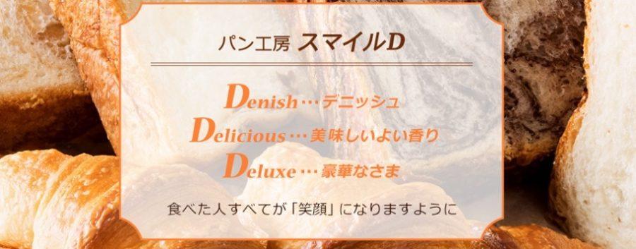 クロワッサンとデニッシュ食パンのお店 パン工房スマイルD(新潟・上越)通販・お取り寄せ
