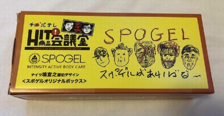 スポゲル NPO法人 新潟総合スポーツクラブOZ