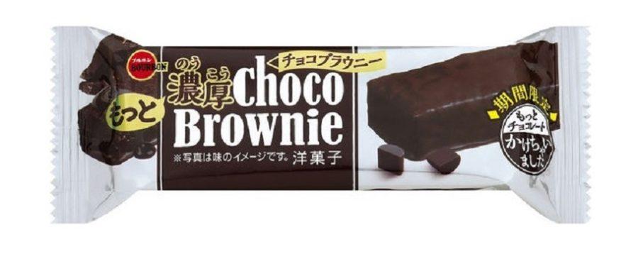 新発売 ブルボンのお菓子 もっと濃厚チョコブラウニー 2019年1月22日