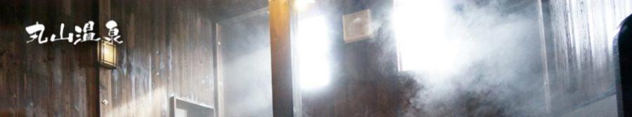 新潟県初の土蔵のお風呂「丸山温泉 古城館」の蔵ぼちゃが話題