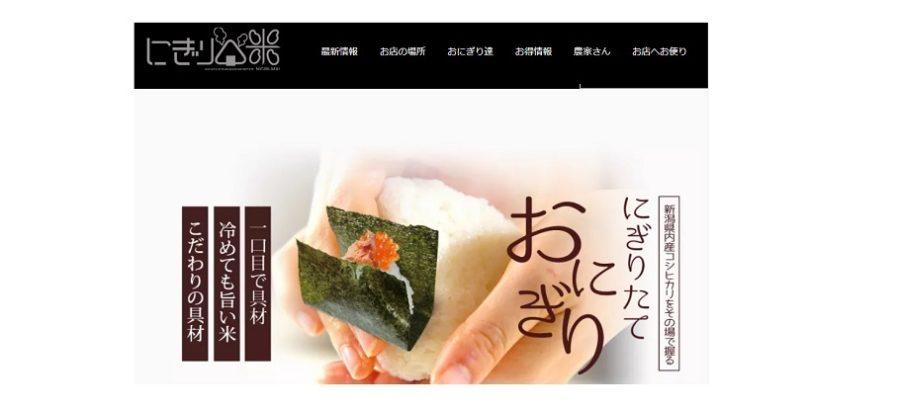 新潟駅前・おにぎり専門店 にぎり米・新潟駅前店 人気メニューは?