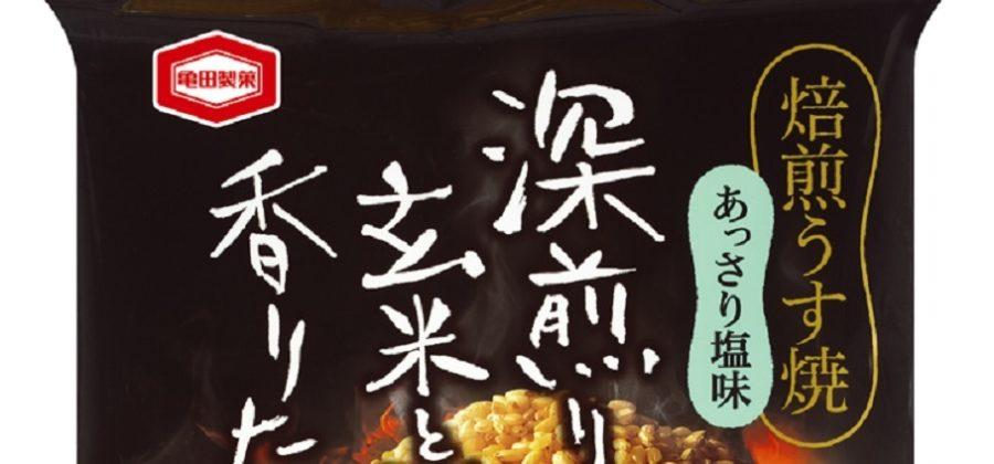 新商品 焙煎うす焼あっさり塩味(亀田製菓)2019年2月25日に新発売