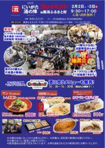 にいがた酒の陣2019・プレイベント 新潟ふるさと村バザール館で開催
