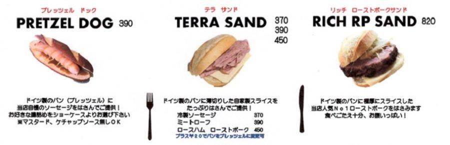 新潟・東区のハム・ソーセージ専門店メッツゲライ・テラ ビッグサイズグルメ新メニューが話題