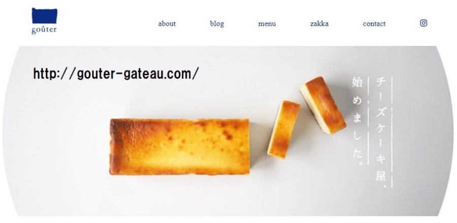新潟・三条市の行列・大人気チーズケーキ専門店gouter(グテ)メニュー・営業時間・場所