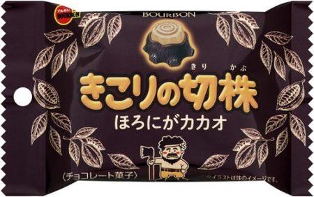 ブルボン きこりの切株ほろにがカカオ 大人向け新発売!