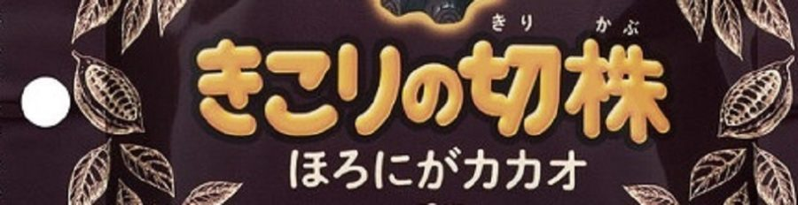 ブルボン・大人向け『きこりの切株ほろにがカカオ』新発売!