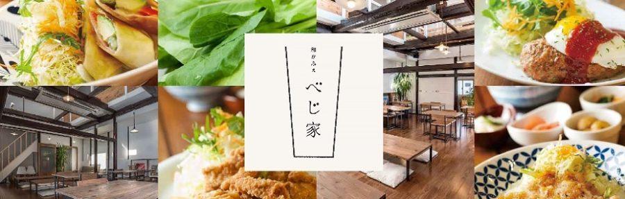 新潟市中央区にある野菜を中心としたランチ・メニューが人気のお店・べじ家 ジョシ部で紹介
