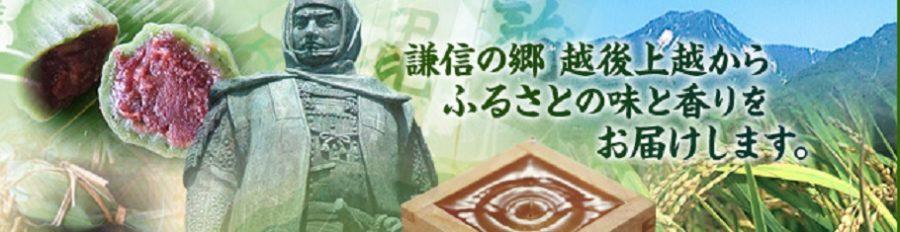 直江津のお土産に笹だんご(謙信笹だんご本舗くさのや)新潟いいね!