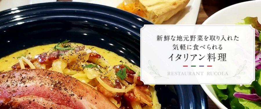 新潟市秋葉区・イタリア料理店ヤミーキッチン・ルコラ ランチ・ディナーメニューに場所は?