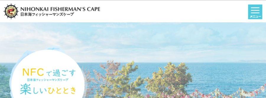日本海フィッシャーマンズケープでタコの惑星が話題!映えする新潟グルメ