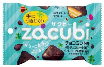手につきにくいザクビーチョコミント味(ブルボン)新発売