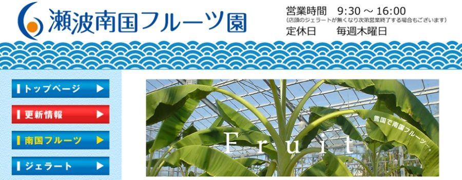 南国フルーツ(新潟・村上)瀬波南国フルーツ園ジェラートを食べに行こう
