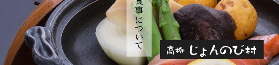 高柳じょんのび村の人気メニュー地元食材大きながんも、じょんのび弁当 道の駅・柏崎市