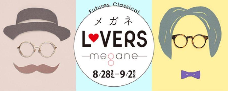 新潟伊勢丹でメガネLOVERSのイベントのお知らせ・詳細