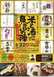 イベント祭り!天地人出演の加藤清史郎が来る!米と酒・魚沼の陣2019年9月22日