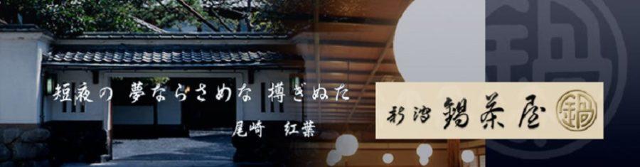 鍋茶屋(新潟古町)芸妓あおいお座敷遊び樽拳 すっぽん料理 新潟グルメ旅