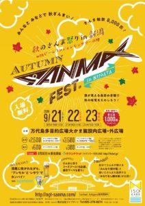 さんま祭り新潟イベント2019年開催
