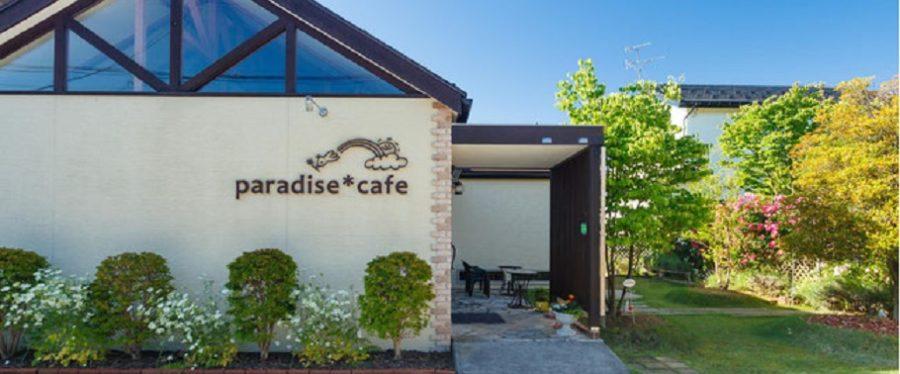 加茂市カフェ キッシュがおいしいお店パラダイスカフェ