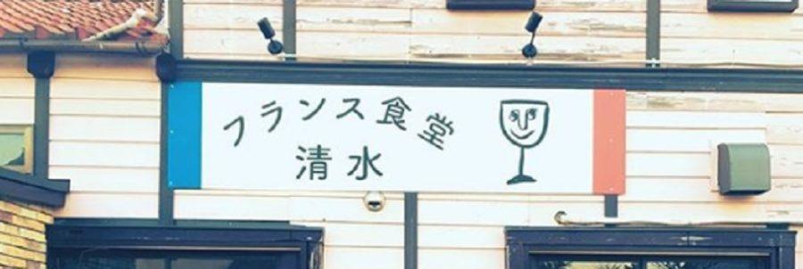 新潟市北区にあるフランス料理店「フランス食堂 清水」自家製ソーセージやシュークルートが人気メニュー