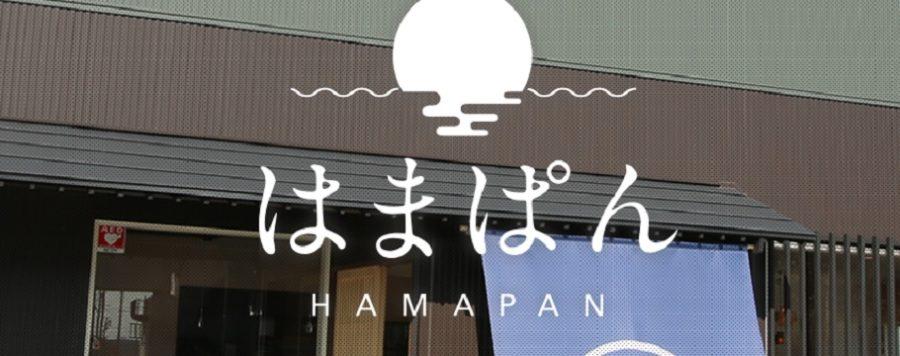 新潟市北区にある夕日べーガリーはまぱん イートイン価格同じコーヒー1杯無料