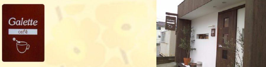 ハーバリウムのワークショップ開催 ケーキ珈琲販売ガレットカフェ 新潟市中央区・鳥屋野潟