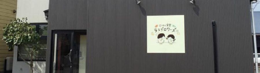 イチ推しグルメは地魚のオーブン焼き ローカル食堂ランブロワーズ(新潟・三条市石上)