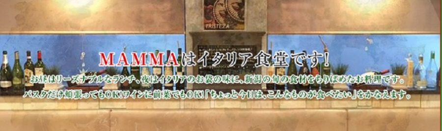 オーガニックミックスジュースが飲める!MAMMAマンマ・イタリア食堂 新潟市中央区東万代