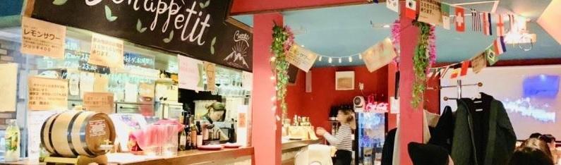 長岡のワイン食堂bon-appetit(ボナペティ)パーティー女子会コースあり