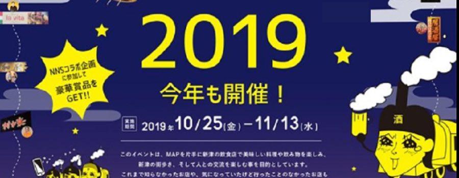にいつナイトステーション酒っ衆っ歩っぽ2019イベント 新潟市秋葉区新津 にいつ鉄道商店街