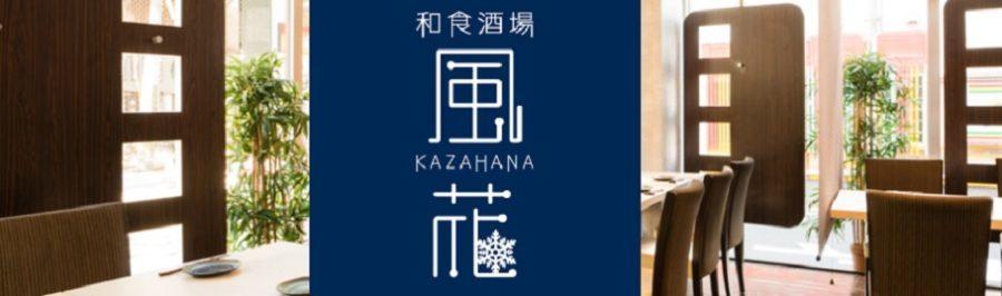 新潟駅南口ランチ・和食酒場・風花の絶品炊き込みご飯レシピ 新潟市