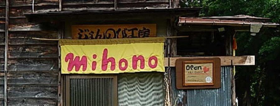 新潟県柏崎市高柳町荻ノ島のバッグ・洋服デザイン販売 mihonoギャラリー イベントやお店の場所は?