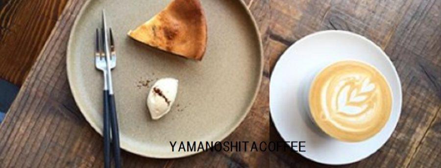 新潟市東区古川町にある本格な珈琲が飲めるお店 YAMANOSHITACOFFEE