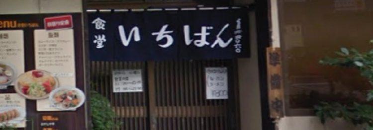 新潟駅南口(笹口)の常連飯「食堂いちばん」オムライスが人気!
