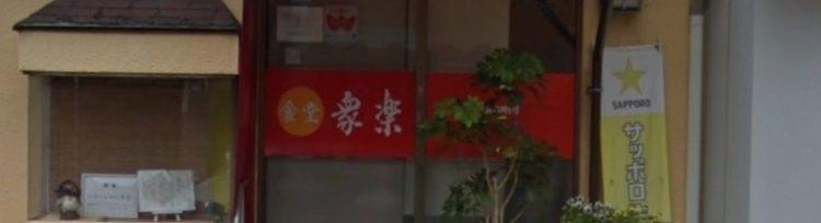 沼垂の1週間に1度しか作らないカレー 食堂・衆楽 新潟市中央区沼垂