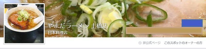 やまだラーメン土橋店 豚ロースラーメン 新潟県上越市