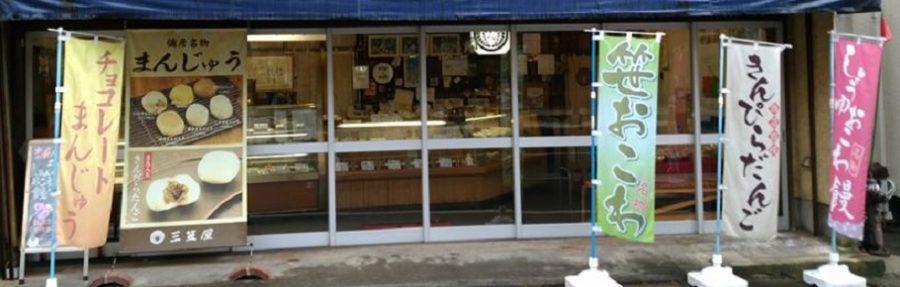 三笠屋のカレーだんご(弥彦村の和菓子)一条もんこイチ推しカレー店