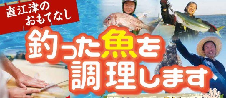 上越市直江津で釣った魚を料理してくれるお店 魚持込OKのお店 予約方法 新潟県