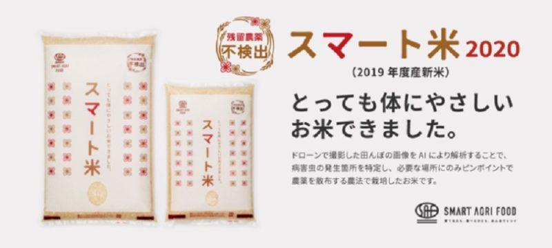 スマート米2020(オプティム)新潟県魚沼産コシヒカリ 販売