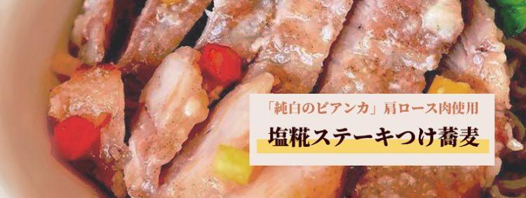 麺選手権大会5000店舗で1位 日本一の蕎麦DAYS 純白ビアンカ塩糀ステーキつけ蕎麦 新潟市西区寺尾