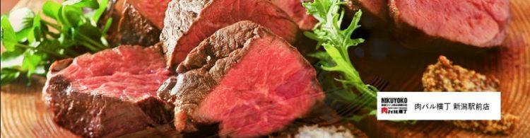 新潟駅周辺 肉料理とワインのお店 肉バル横丁 新潟市中央区弁天
