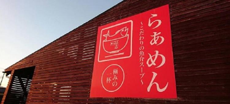 燕市の背脂焼きそば「燕ジャンキー麺」のお店 麺's 冨志 新潟県燕市富岡
