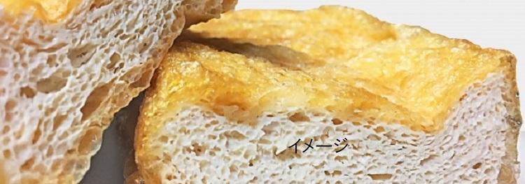 阿賀野市の三角形の油揚げが売っている圓山豆腐店