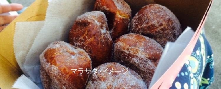 新発田市のマラサダが食べられるお店 ホアロハ ロコモコも人気!