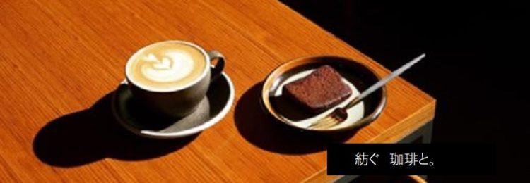 コーヒー専門店 紡ぐ 珈琲と。新潟市中央区沼垂東 中澤卓也さんがなじラテ。で来店