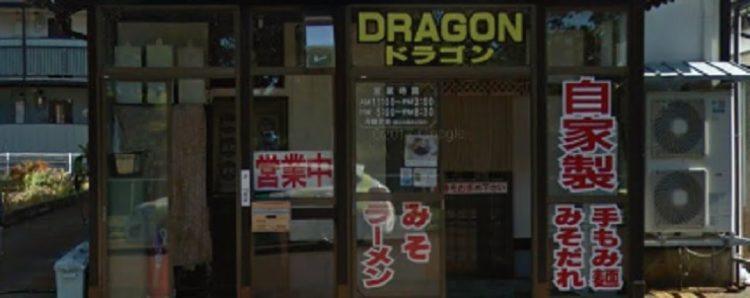 花びら みそチャーシューのラーメン店 長岡市 ドラゴン