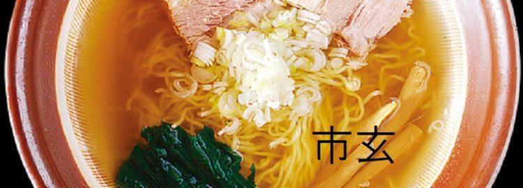 鮪の頭を使ったさっぱりスープのあさっぱラーメン 市玄の名物ラーメン