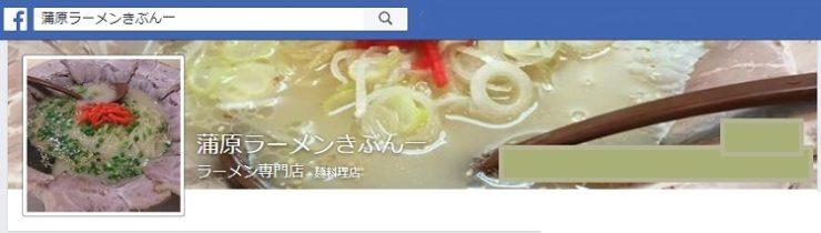 まるでひまわり!肉ラーメン 蒲原ラーメンきぶん一 Facebook 新潟 新発田市月岡温泉