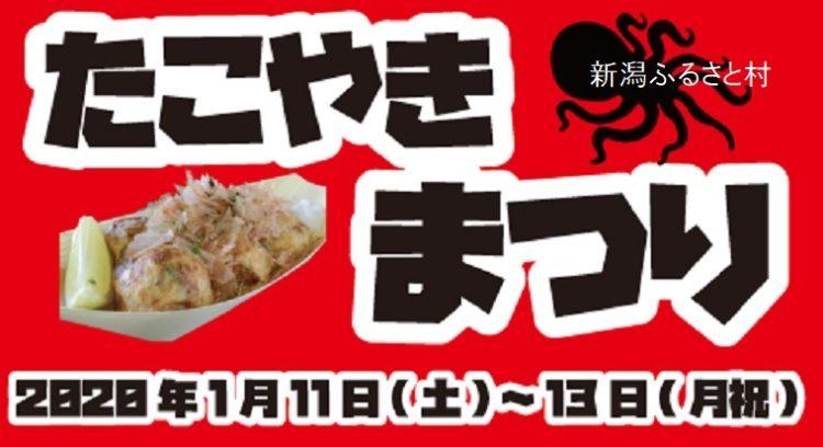 新潟ふるさと村のイベント「たこやきまつり」参加店舗まとめ!どこにある?
