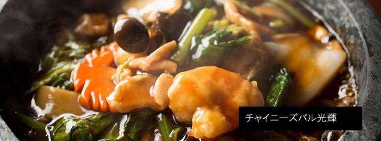 新潟市中央区東大通にあるチャイニーズバル光輝 マグマ麻婆豆腐 中国料理店